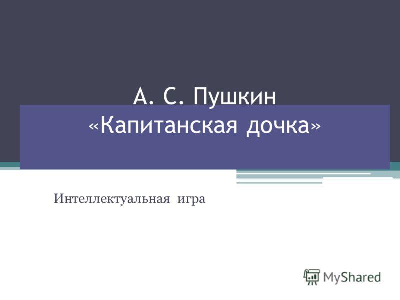 А. С. Пушкин «Капитанская дочка» Интеллектуальная игра