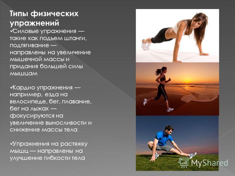 Как мне увеличить свою физическую силу