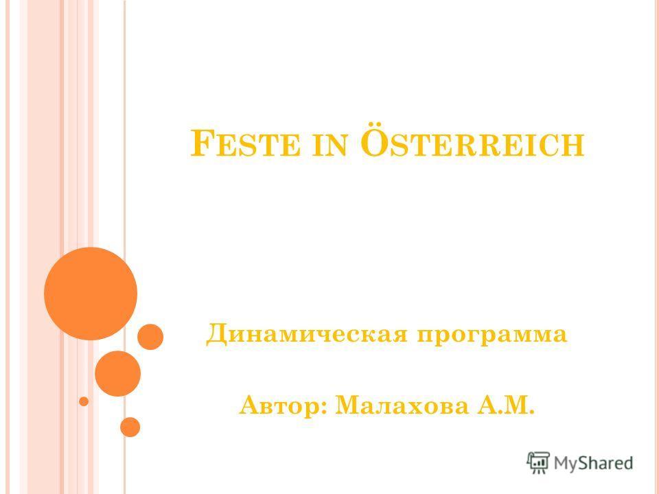 F ESTE IN Ö STERREICH Динамическая программа Автор: Малахова А.М.