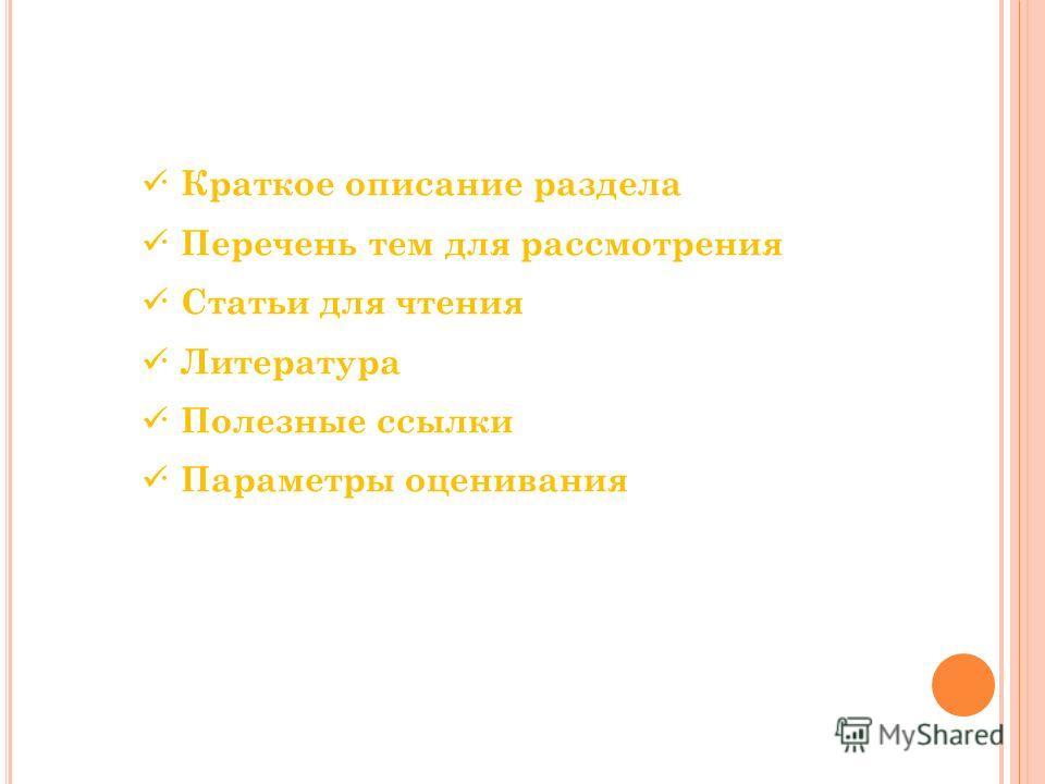 · Краткое описание раздела · Перечень тем для рассмотрения · Статьи для чтения · Литература · Полезные ссылки · Параметры оценивания