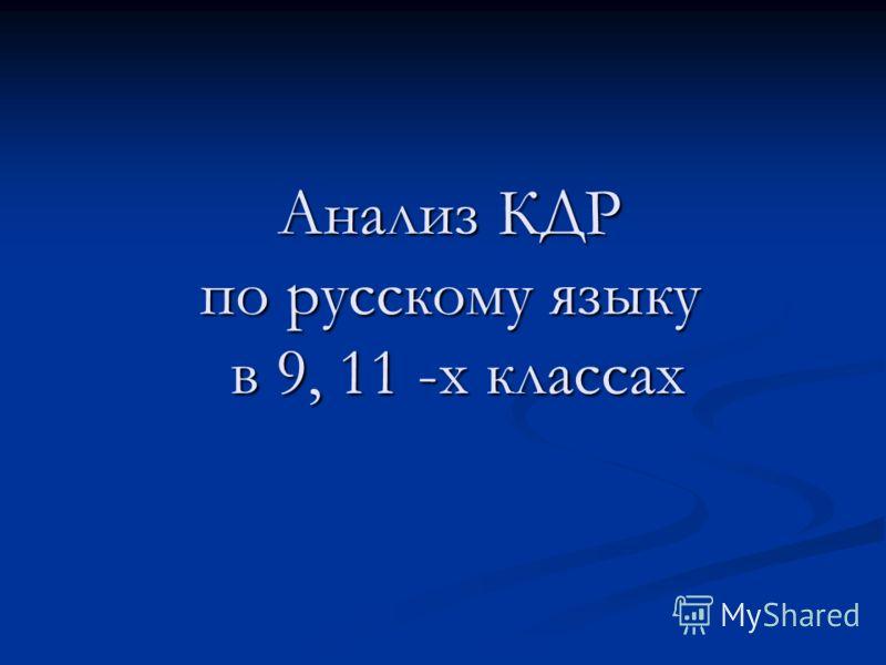 Анализ КДР по русскому языку в 9, 11 -х классах