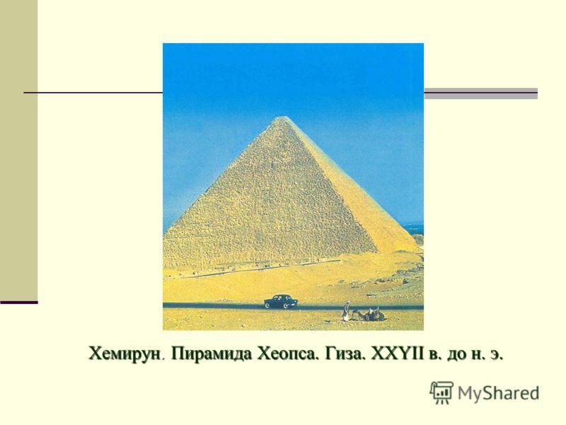Хемирун. Пирамида Хеопса. Гиза. ХХYII в. до н. э.