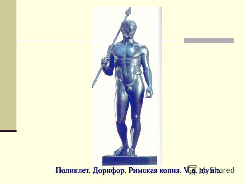 Поликлет. Дорифор. Римская копия. V в. до н.э.