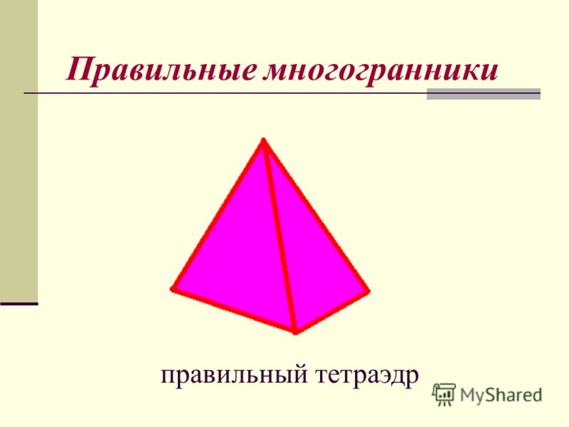 Правильные многогранники правильный тетраэдр