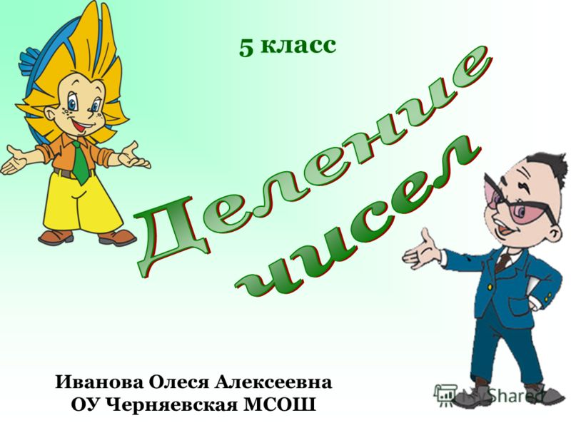 5 класс Иванова Олеся Алексеевна ОУ Черняевская МСОШ