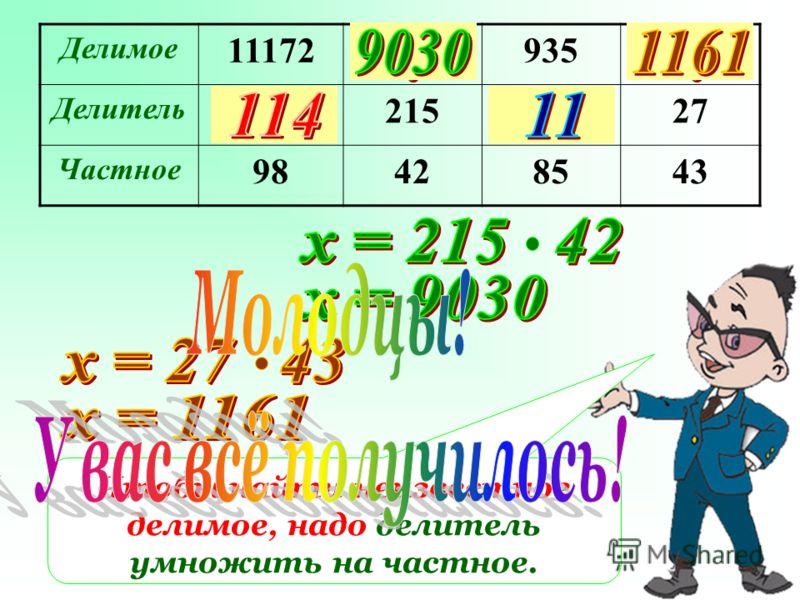 Делимое 11172935 Делитель 21527 Частное 98428543 Чтобы найти неизвестное делимое, надо делитель умножить на частное.
