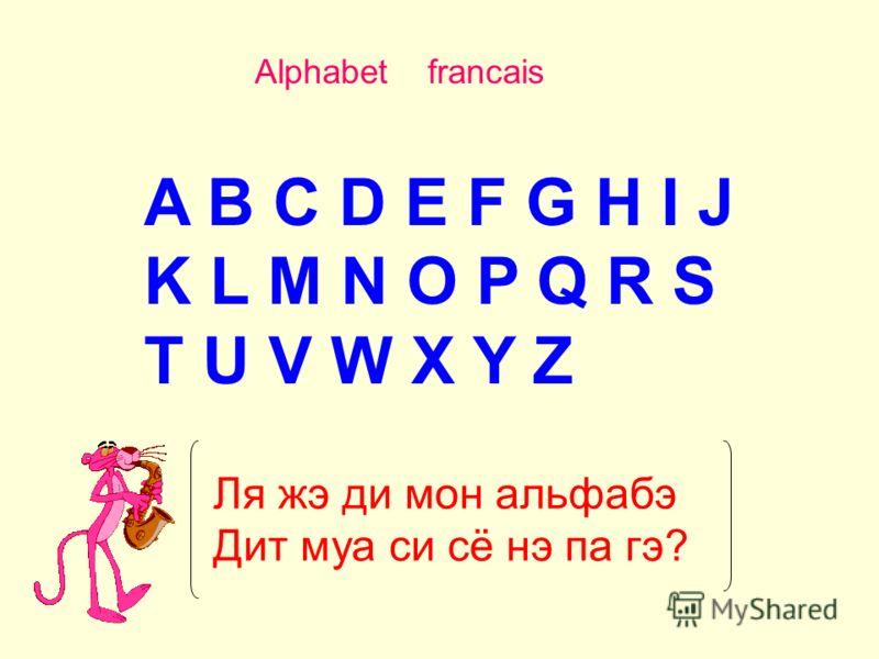 A B C D E F G H I J K L M N O P Q R S T U V W X Y Z Alphabet francais Ля жэ ди мон альфабэ Дит муа си сё нэ па гэ?