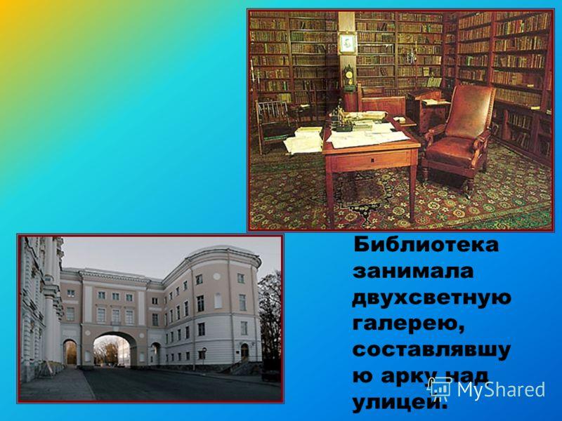 Библиотека занимала двухсветную галерею, составлявшу ю арку над улицей.