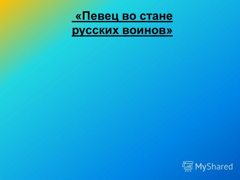 «Певец во стане русских воинов»