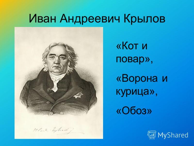 Иван Андреевич Крылов «Кот и повар», «Ворона и курица», «Обоз»