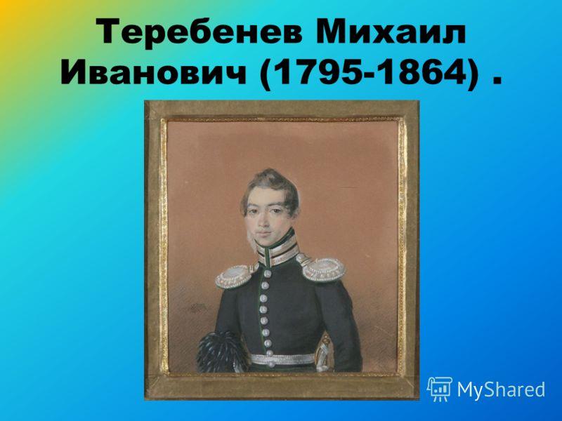 Теребенев Михаил Иванович (1795-1864).
