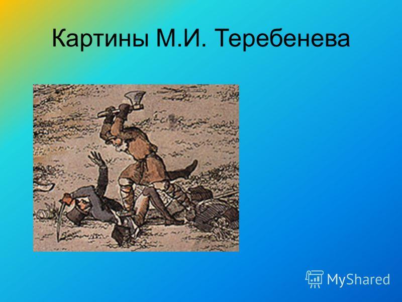 Картины М.И. Теребенева