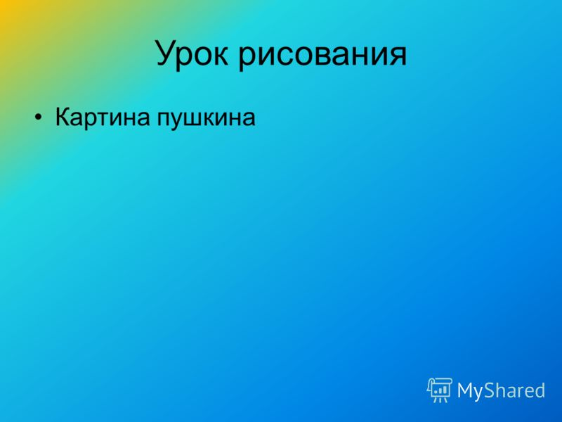 Урок рисования Картина пушкина