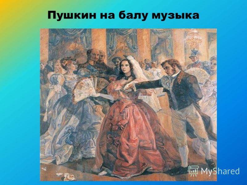 Пушкин на балу музыка