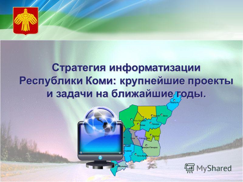 Стратегия информатизации Республики Коми: крупнейшие проекты и задачи на ближайшие годы.