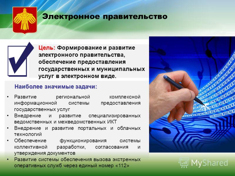 Цель: Цель: Формирование и развитие электронного правительства, обеспечение предоставления государственных и муниципальных услуг в электронном виде. Развитие региональной комплексной информационной системы предоставления государственных услуг Внедрен