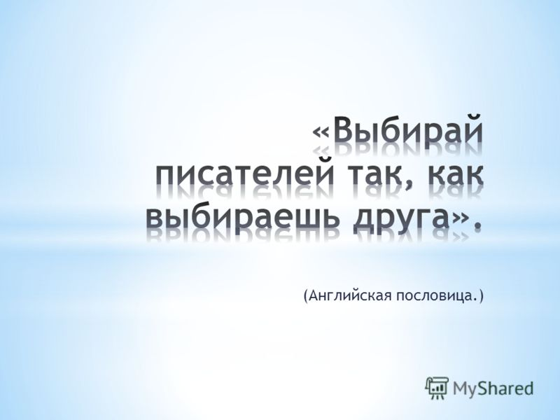 (Английская пословица.)
