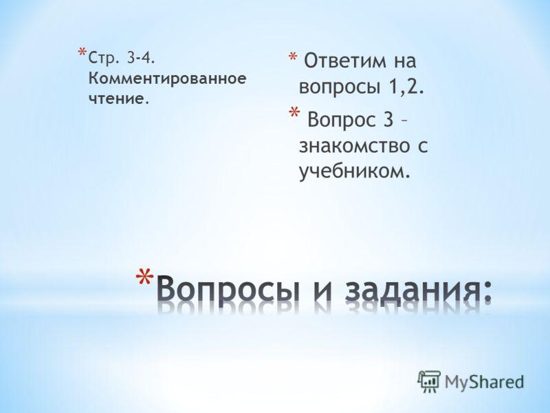 * Стр. 3-4. Комментированное чтение. * Ответим на вопросы 1,2. * Вопрос 3 – знакомство с учебником.