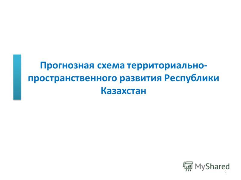 Прогнозная схема территориально- пространственного развития Республики Казахстан 1