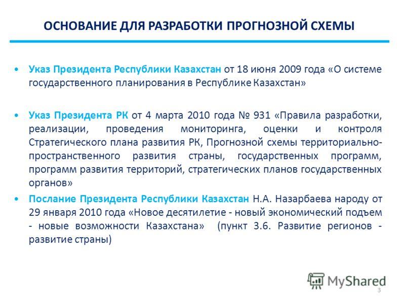 Республики Казахстан от 18