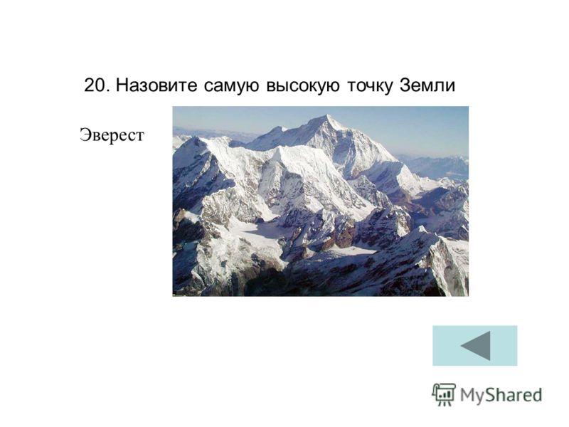 20. Назовите самую высокую точку Земли Эверест