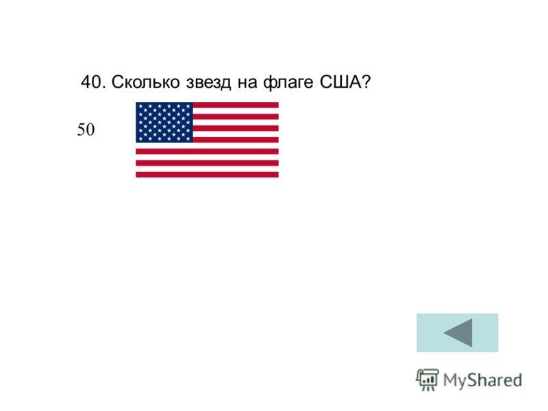 40. Сколько звезд на флаге США? 50