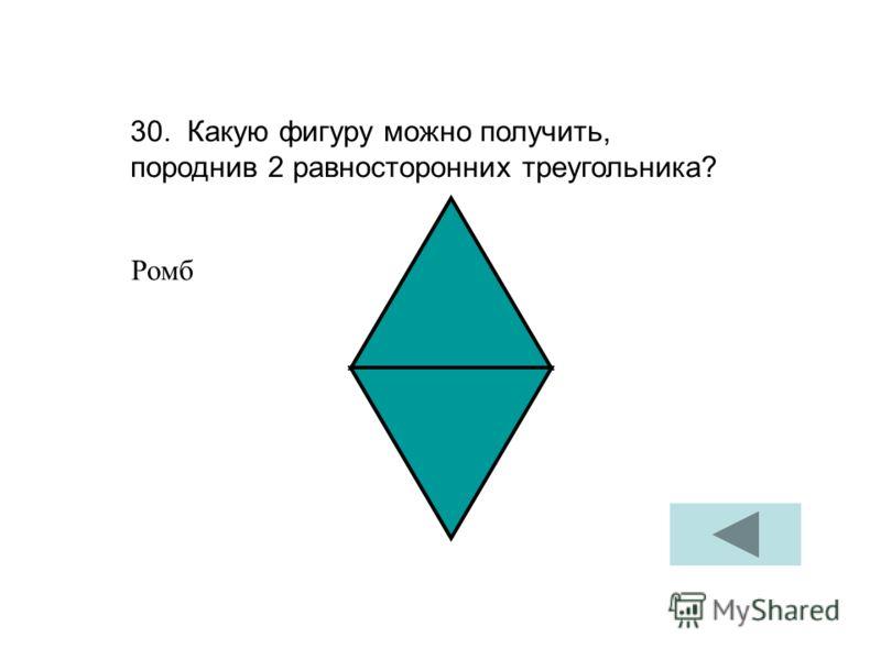 30. Какую фигуру можно получить, породнив 2 равносторонних треугольника? Ромб