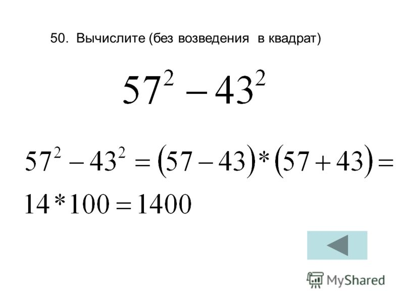 50. Вычислите (без возведения в квадрат)