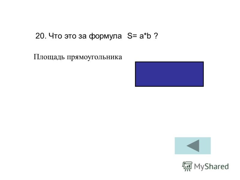 20. Что это за формула S= a*b ? Площадь прямоугольника