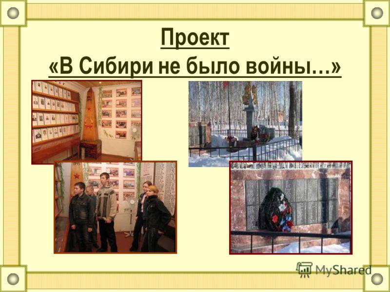 Проект «В Сибири не было войны…»