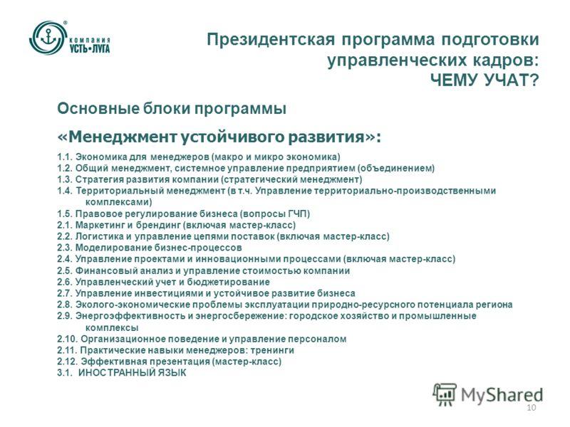 10 Основные блоки программы «Менеджмент устойчивого развития»: 1.1. Экономика для менеджеров (макро и микро экономика) 1.2. Общий менеджмент, системное управление предприятием (объединением) 1.3. Стратегия развития компании (стратегический менеджмент