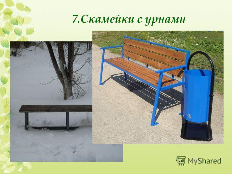 7.Скамейки с урнами