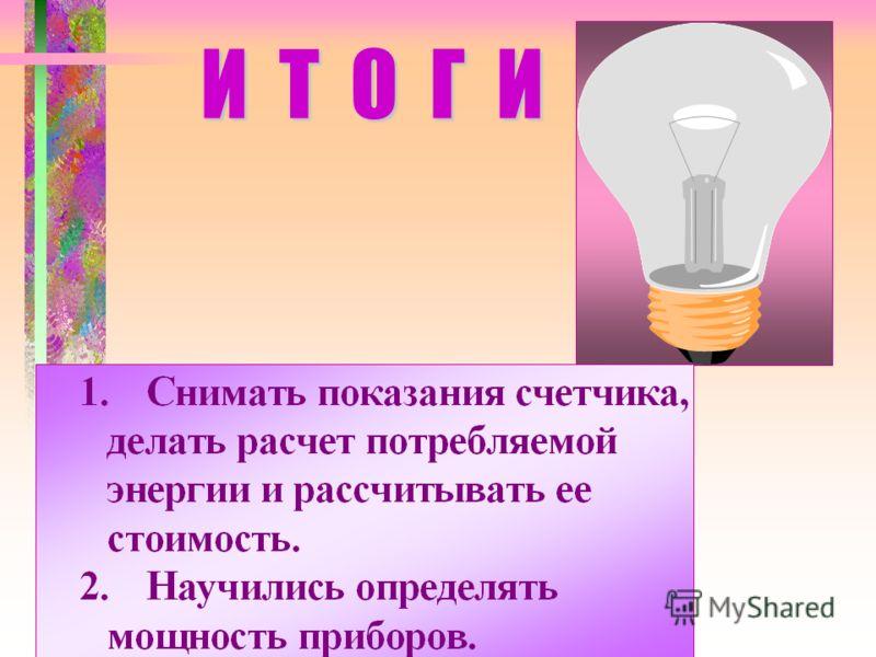 Научились решать и подбирать задачи на энергию, мощность, работу электрического тока в бытовых приборах И Т О Г И