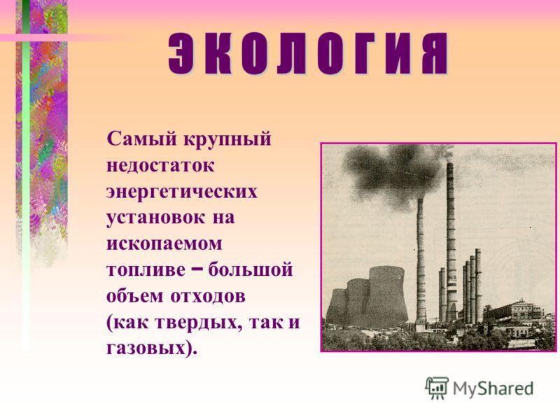 Э К О Н О М И К А Сколько у землян запасов органического топлива (основного источника энергии в настоящее время) и на сколько его хватит? 250 50 50