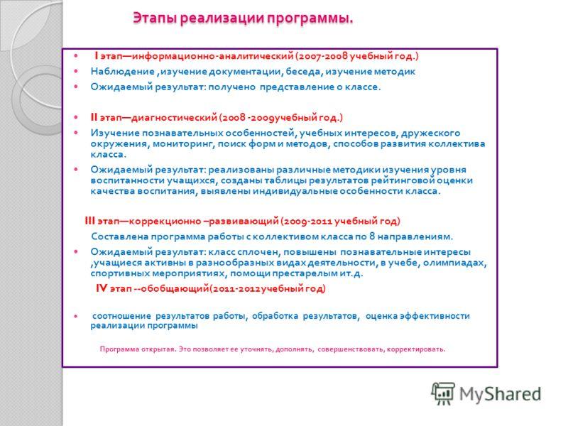 Этапы реализации программы. Этапы реализации программы. ээ Этапы реализации программы. Этапы реализации программы. ээ I этап информационно - аналитический (2007-2008 учебный год.) Наблюдение, изучение документации, беседа, изучение методик Ожидаемый