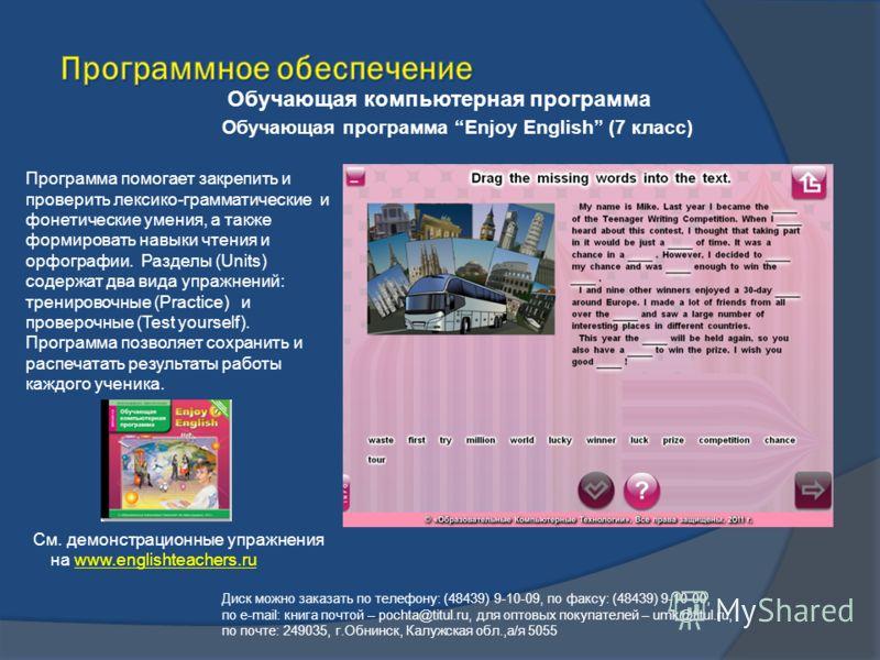 Обучающая компьютерная программа Обучающая программа Enjoy English (7 класс) Диск можно заказать по телефону: (48439) 9-10-09, по факсу: (48439) 9-10-00, по e-mail: книга почтой – pochta@titul.ru, для оптовых покупателей – umk@titul.ru, по почте: 249