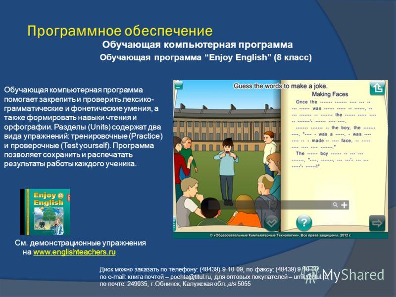 Обучающая компьютерная программа Обучающая программа Enjoy English (8 класс) Диск можно заказать по телефону: (48439) 9-10-09, по факсу: (48439) 9-10-00, по e-mail: книга почтой – pochta@titul.ru, для оптовых покупателей – umk@titul.ru, по почте: 249
