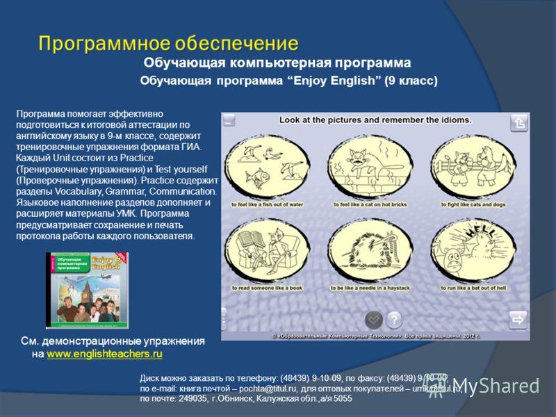 Обучающая компьютерная программа Обучающая программа Enjoy English (9 класс) Диск можно заказать по телефону: (48439) 9-10-09, по факсу: (48439) 9-10-00, по e-mail: книга почтой – pochta@titul.ru, для оптовых покупателей – umk@titul.ru, по почте: 249