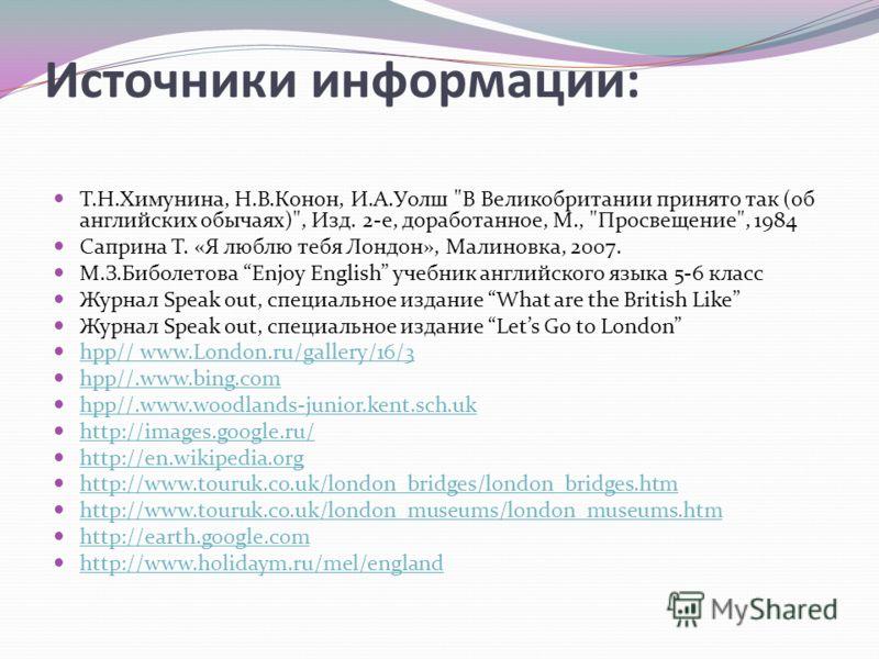 Источники информации: Т.Н.Химунина, Н.В.Конон, И.А.Уолш