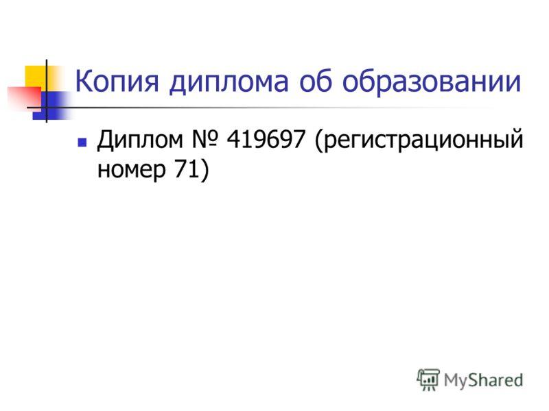 Копия диплома об образовании Диплом 419697 (регистрационный номер 71)