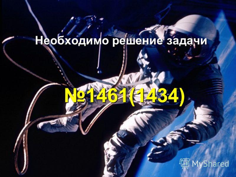 Необходимо решение задачи 1461(1434)