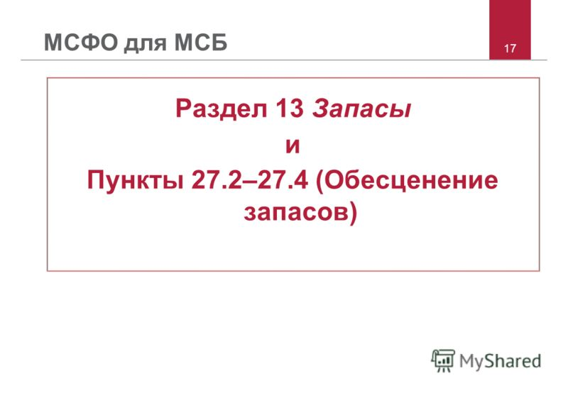 17 МСФО для МСБ Раздел 13 Запасы и Пункты 27.2–27.4 (Обесценение запасов)