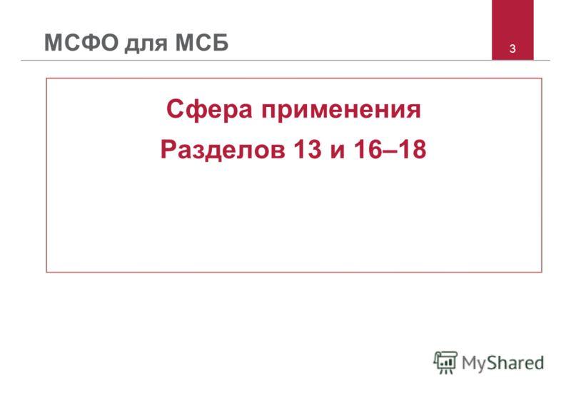 3 МСФО для МСБ Сфера применения Разделов 13 и 16–18