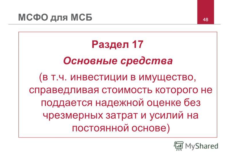 48 МСФО для МСБ Раздел 17 Основные средства (в т.ч. инвестиции в имущество, справедливая стоимость которого не поддается надежной оценке без чрезмерных затрат и усилий на постоянной основе)