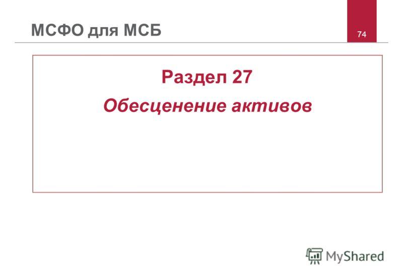 74 МСФО для МСБ Раздел 27 Обесценение активов