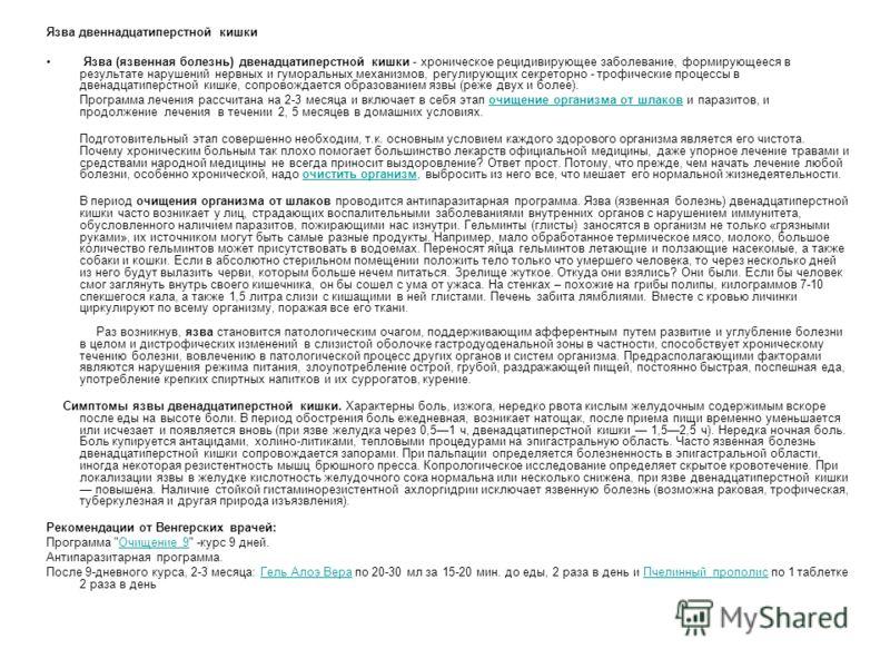 Язва двеннадцатиперстной кишки Язва (язвенная болезнь) двенадцатиперстной кишки - хроническое рецидивирующее заболевание, формирующееся в результате нарушений нервных и гуморальных механизмов, регулирующих секреторно - трофические процессы в двенадца