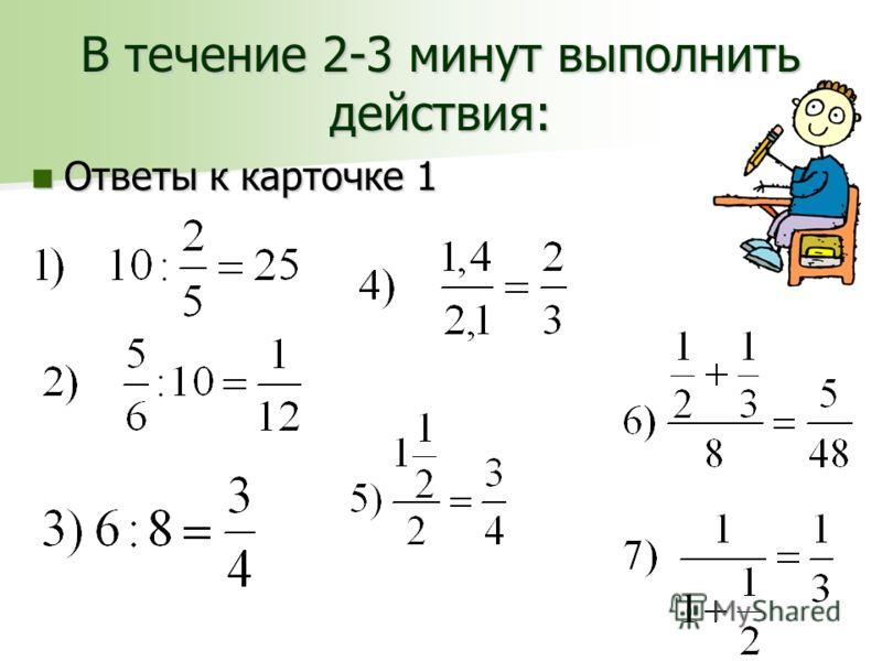 В течение 2-3 минут выполнить действия: Ответы к карточке 1 Ответы к карточке 1