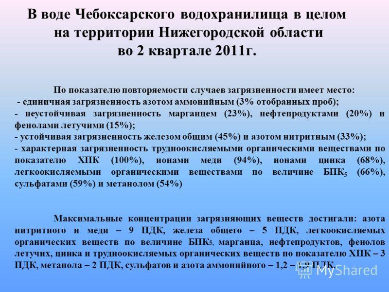 По показателю повторяемости случаев загрязненности имеет место: - единичная загрязненность азотом аммонийным (3% отобранных проб); - неустойчивая загрязненность марганцем (23%), нефтепродуктами (20%) и фенолами летучими (15%); - устойчивая загрязненн