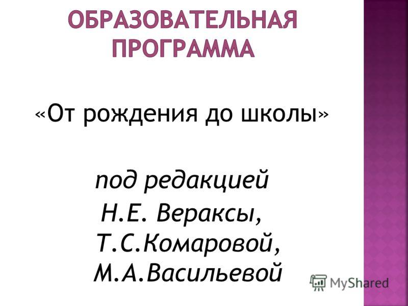 «От рождения до школы» под редакцией Н.Е. Вераксы, Т.С.Комаровой, М.А.Васильевой