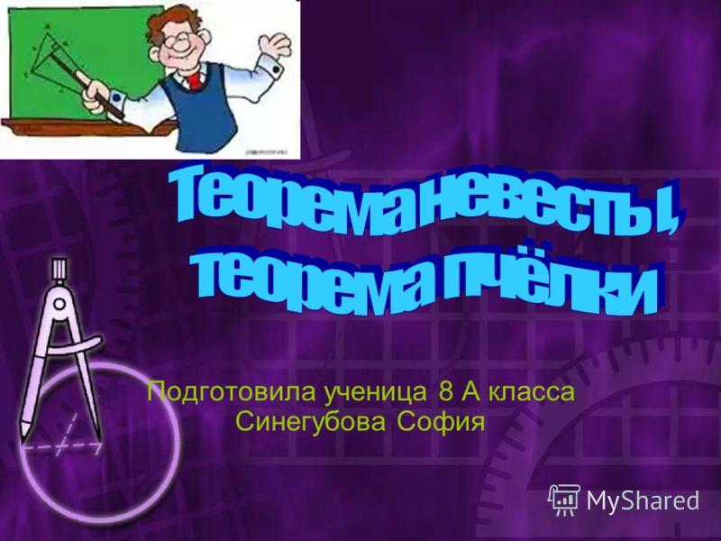 Подготовила ученица 8 А класса Синегубова София